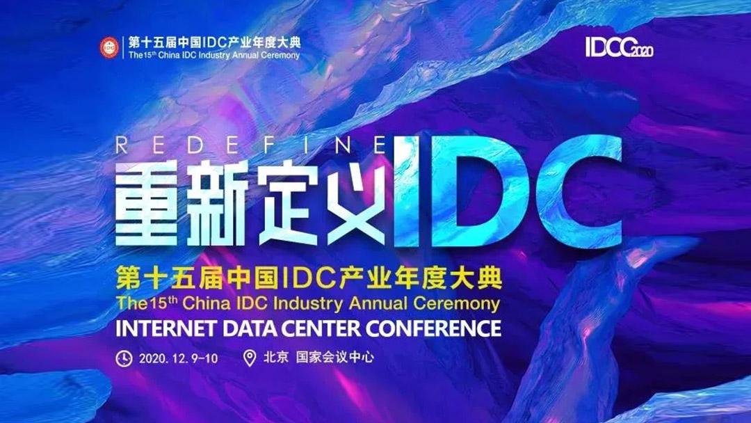 浩云长盛荣获2020年度中国数据中心新基建具影响力奖与IDC产业优秀第三方数据中心奖