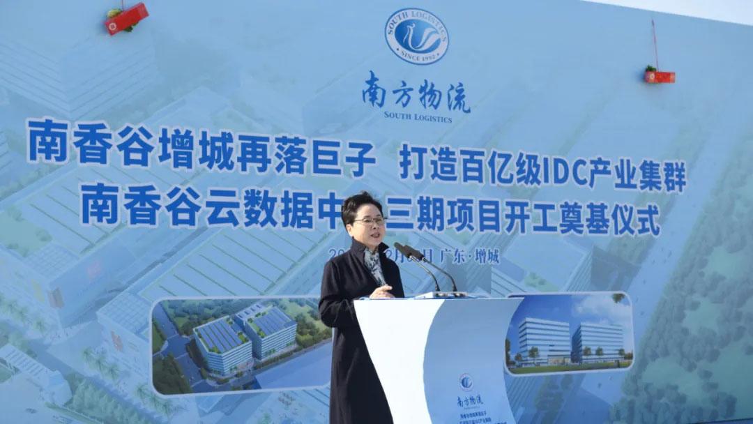 浩云长盛受邀参加南香谷云数据中心三期项目开工奠基仪式