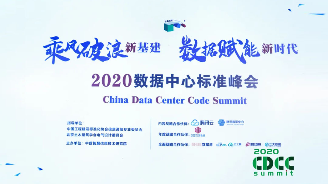 浩云长盛受邀参加2020数据中心标准峰会