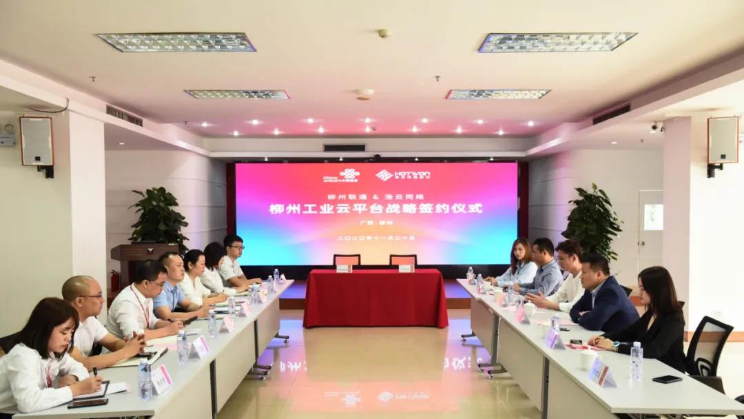 融智赋能 云启未来   浩云网络与柳州联通达成战略合作