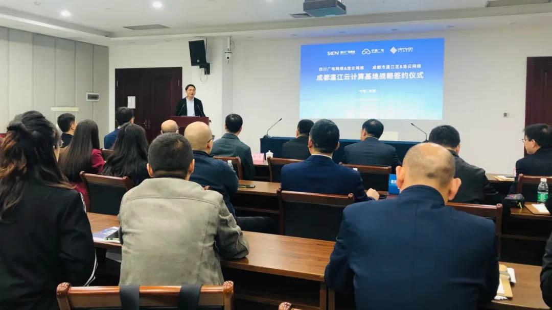 喜讯!浩云网络与四川广电网络、温江政府达成战略合作,共赢数字未来