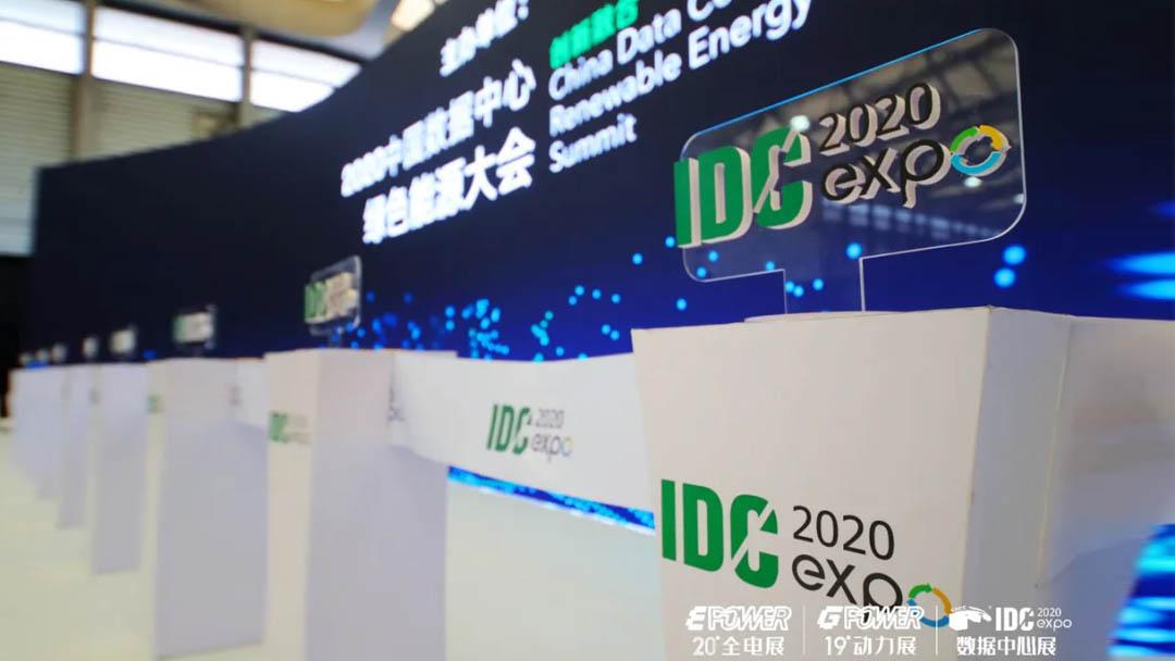 聚焦新基建 共谋新发展 | 2020中国数据中心绿色能源大会浩云网络·专题论坛