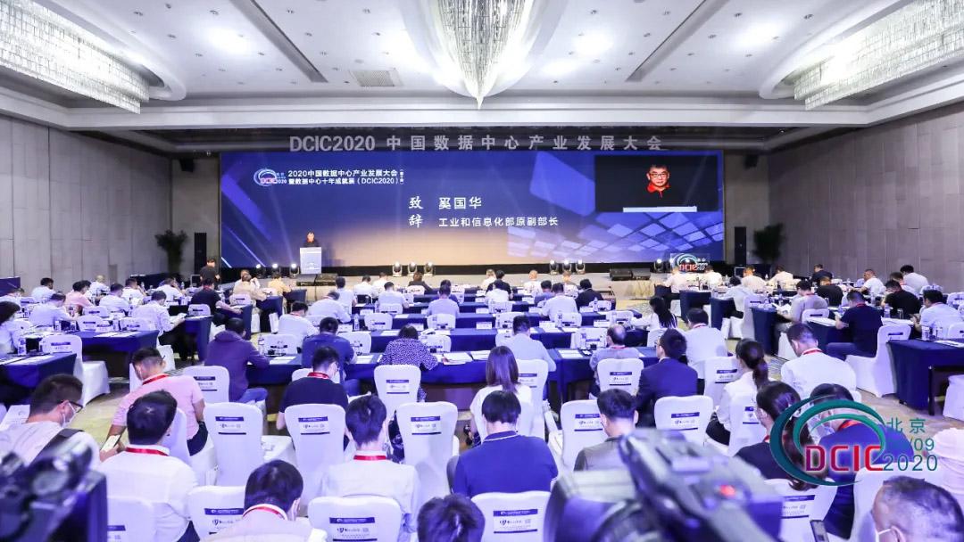 再获两项大奖 | 浩云网络受邀参加2020中国数据中心产业发展大会