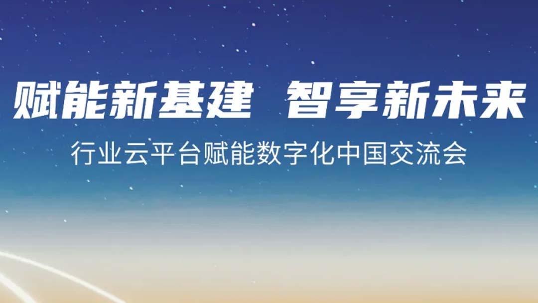 赋能新基建 智享新未来 | 浩云网络行业云平台赋能数字化中国交流会