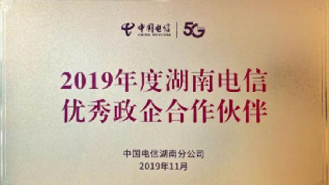 浩云长盛集团连续两年荣获湖南电信优秀政企合作伙伴