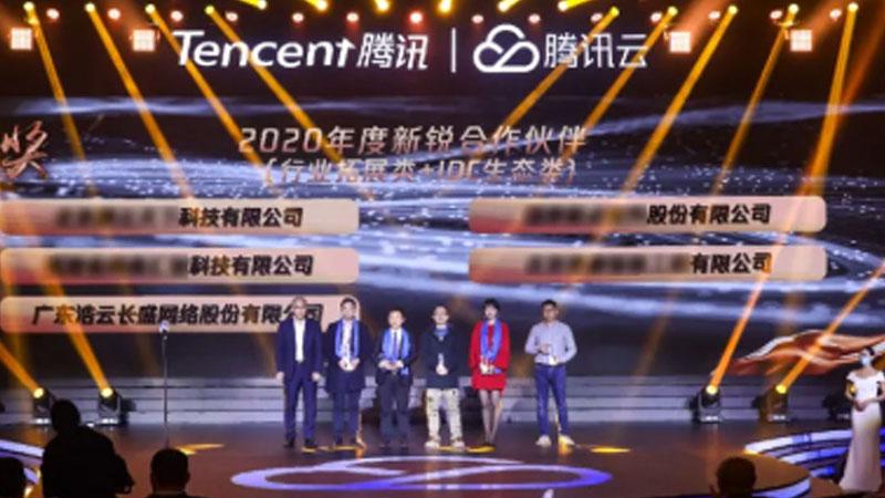 喜讯   浩云长盛集团荣获腾讯云2020年度新锐合作伙伴奖!