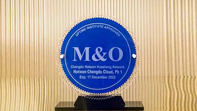 热烈祝贺浩云长盛集团成都一号云计算基地通过Uptime M&O认证