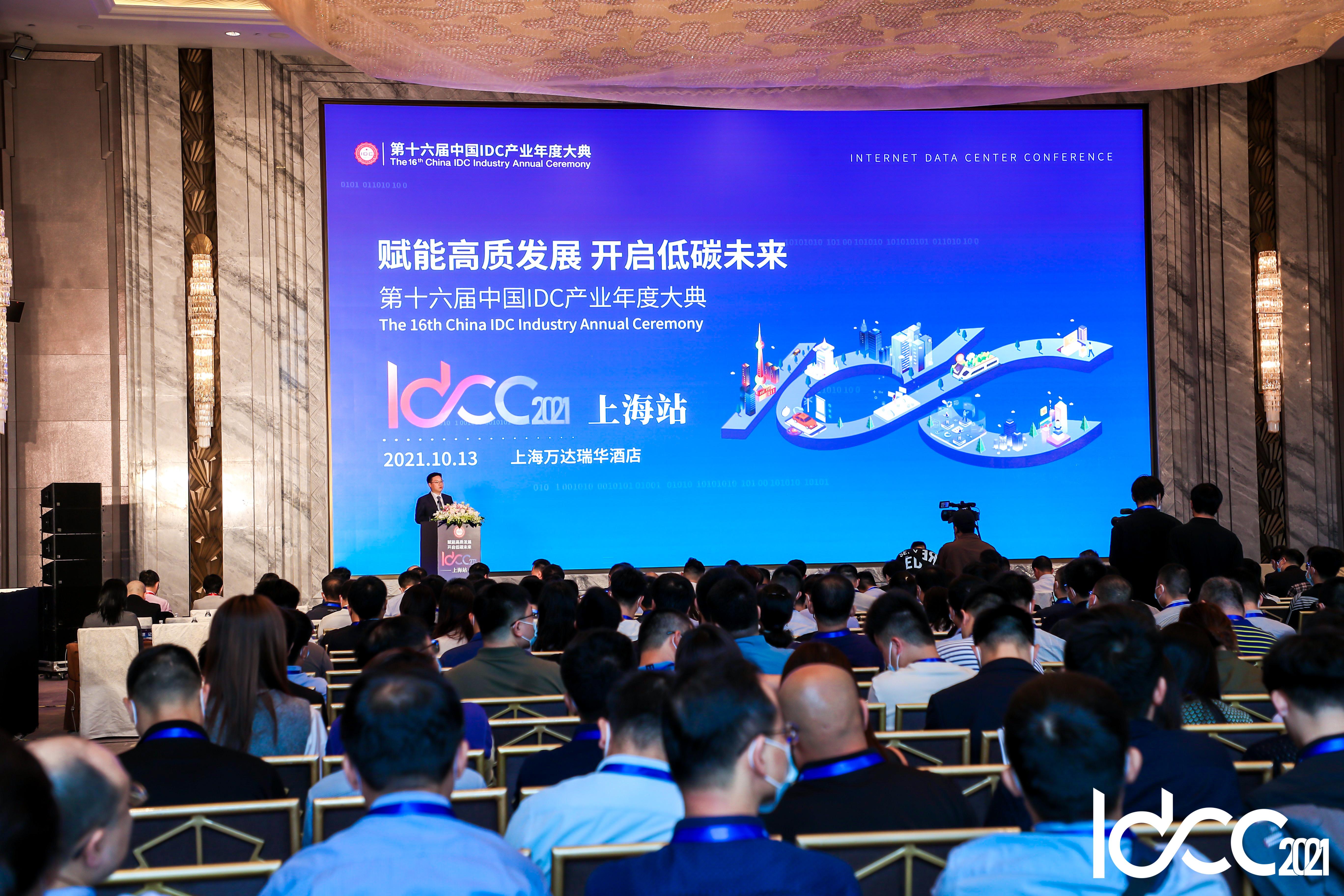 低碳实践 高质发展 | 浩云长盛集团亮相IDCC2021上海站