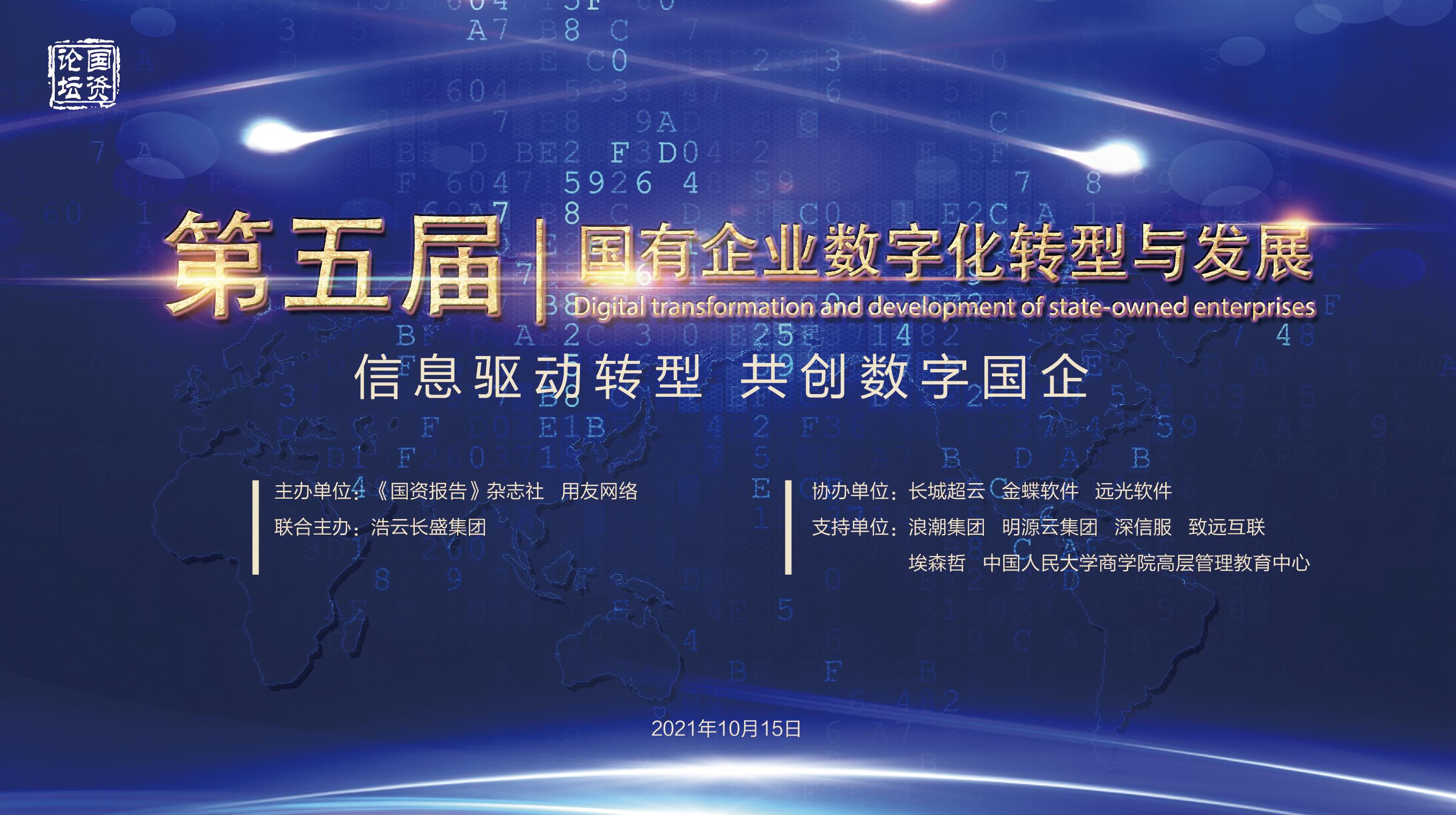 浩云长盛联合主办第五届国有企业数字化转型与发展研讨会