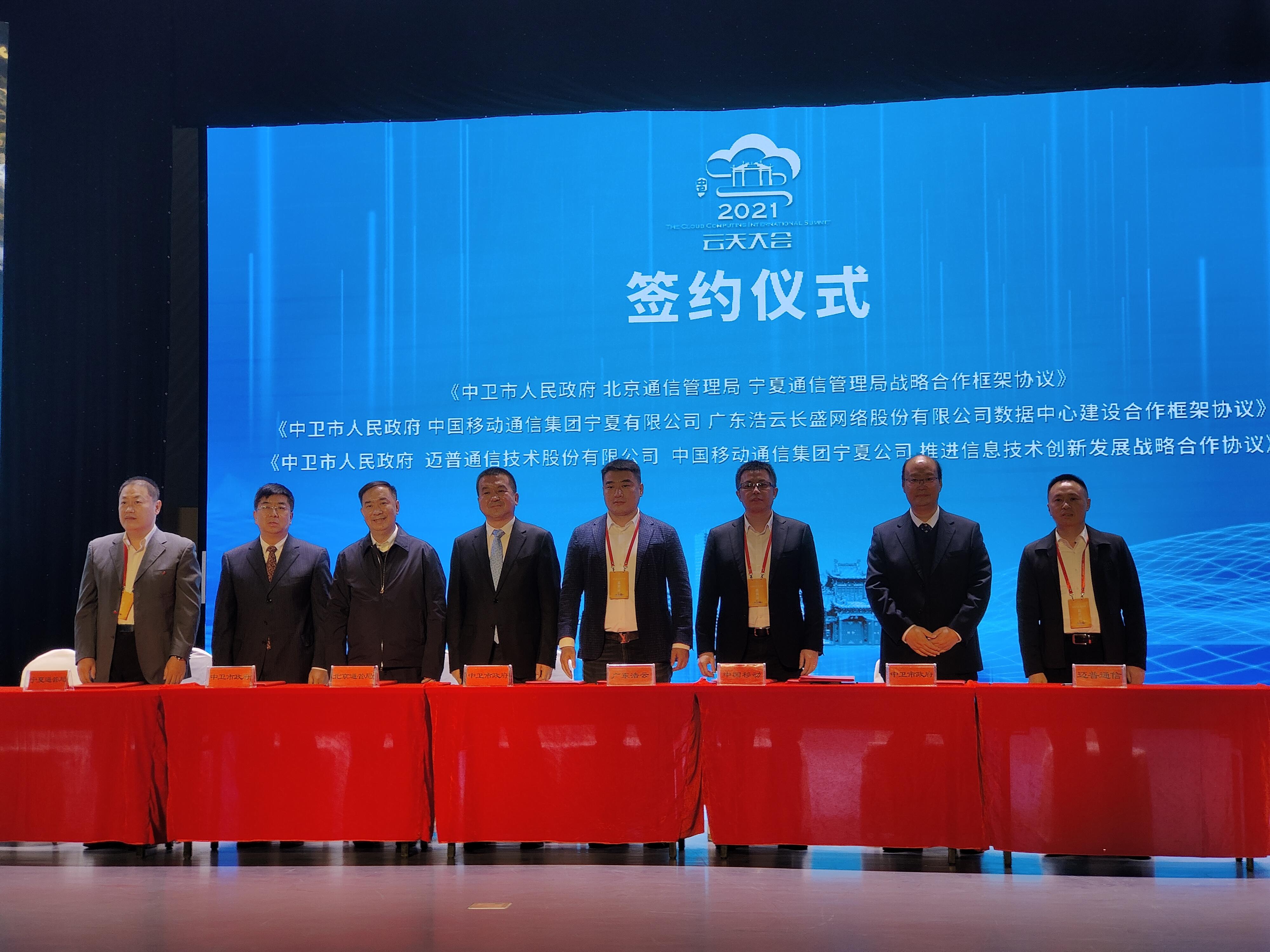 喜讯 | 2021云天大会隆重召开 浩云长盛集团与中卫政府、宁夏移动达成战略合作